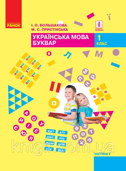 Укр. мова. Буквар. 1кл Підручник у 2-х ч. Ч2