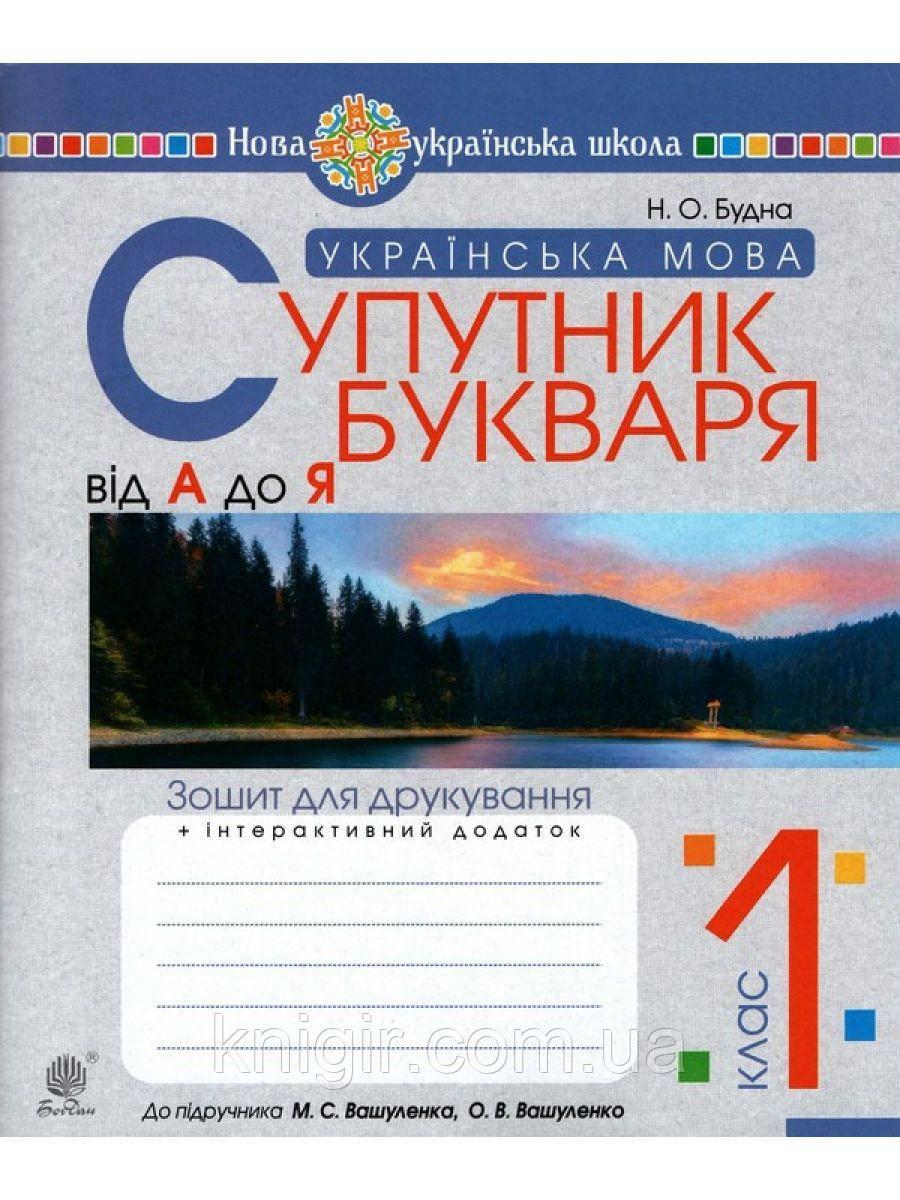 Українська мова 1 кл Супутник букваря від А до Я