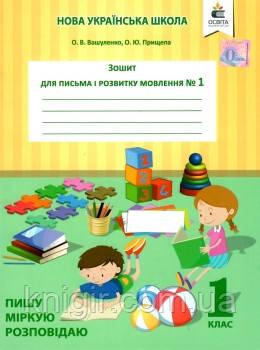 Зошит з письма і розв. мовл.  1 кл в4-х ч Ч.1 (Вашуленко)