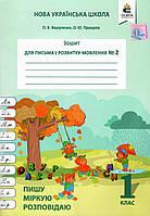 Українська мова 1кл Зошит з письма і розвитку мовлення  в 4-х ч.Ч.2 (Вашуленко)