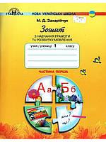 Українська мова 1кл Зошит з навчання грамоти та розвитку мовлення в 2-х ч . Ч.1 (Захарійчук)
