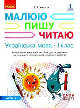 Укр.мова 1кл  Р/З у 3-х ч.  Ч1 (Іваниця)