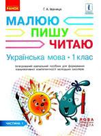 Українська мова 1кл  Робочий зошит у 3-х ч. Ч1 (Іваниця)+інтернет- підтримка