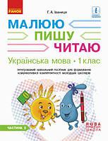 Українська мова 1кл  Робочий зошит у 3-х ч. Ч2 (Іваниця)+інтернет- підтримка