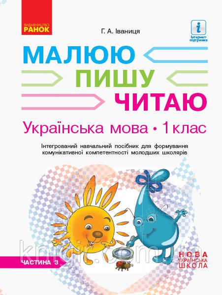 Укр.мова 1кл  Р/З у 3-х ч.  Ч3 (Іваниця)