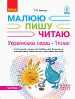 Українська мова 1кл  Робочий зошит у 3-х ч. Ч3 (Іваниця)+інтернет- підтримка