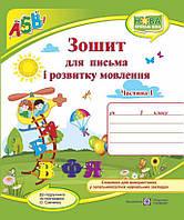 Зошит для письма і розв. мовл 1 кл  у 2-х  ч. Ч1 (Кравцова)