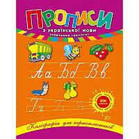 Укр. мова Прописи  Каліграфія для першокласників