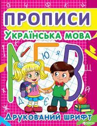 Українська мова Прописи  Друкований шрифт