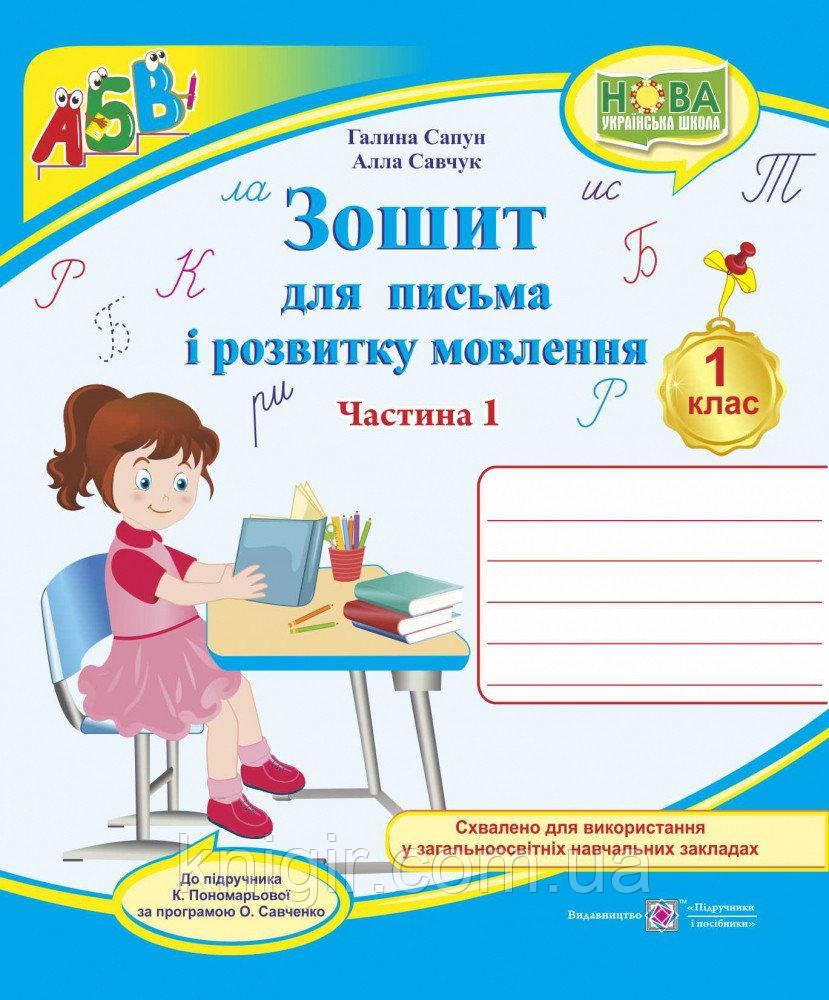 Українська мова 1кл Зошит для письма і розвитку мовлення у 2-х ч. Ч1( Пономарьова)