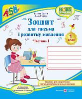 Зошит для письма і розв. мовл 1 кл  у 2-х ч. Ч1( Пономарьова)