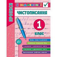 Укр. мова 1 кл Чистописання