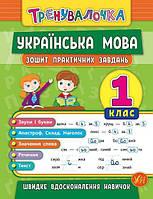 Укр мова 1 кл Тренувалочка Зошит з практичн завдань