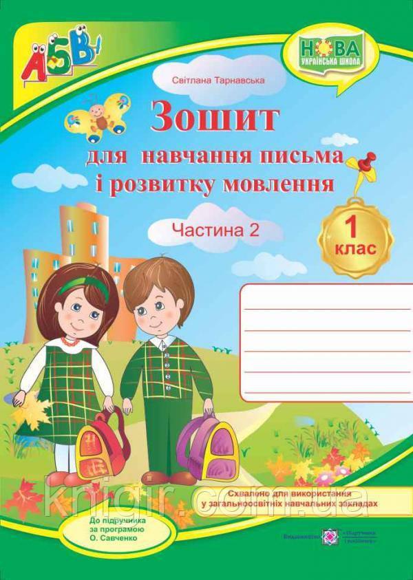 Зошит для письма і розв. мовл 1 кл у 2-х ч. Ч2 (Вашуленко)