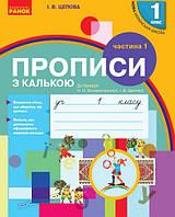 Українська мова 1кл Прописи з калькою  у 2-х ч. Ч.1 (Цепова)