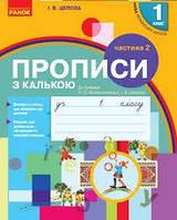Українська мова 1кл Прописи з калькою  у 2-х ч. Ч.2 (Цепова)