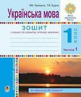 Українська мова 1кл Зошит з письма і розвитку мовлення в 2-х ч Ч.1 (Чумарна)