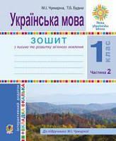 Українська мова 1кл Зошит з письма і розвитку мовлення в 2-х ч Ч.2 (Чумарна)