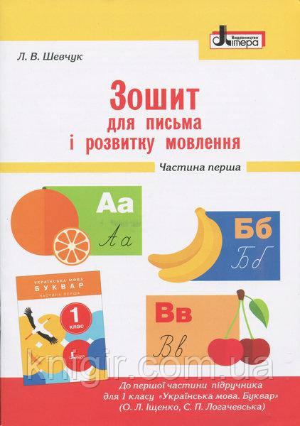 Українська мова 1кл Зошит з письма і розвитку мовлення в 2-х ч Ч.1 (Іщенко)