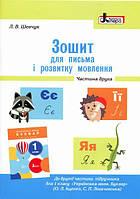 Українська мова 1кл Зошит з письма і розвитку мовлення в 2-х ч Ч.2 (Іщенко)