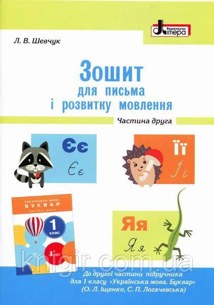 Зошит з письма і розв. мовл.  1 кл в 2-х ч Ч.2 (Іщенко)