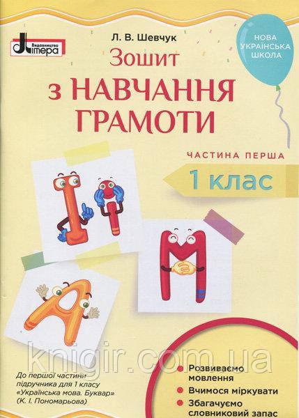 Зошит з навчання грамоти  1 кл в 2-х ч Ч.1 (Пономарьова)