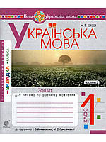 Укр.мова 1 кл Зошит з письма та  розв. мовл. у 2-х ч.  Ч2 (Большакова)