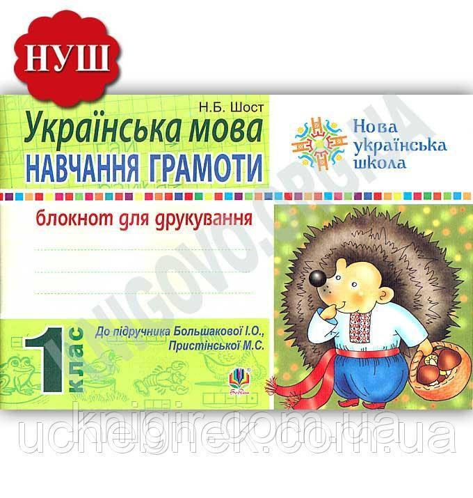 Укр мова 1 кл Навч грам (Большакова) Блокнот для друкув