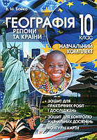 Географія 10 клас Регіони та країни Навчальний комплект 3 в 1