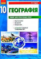 Географія 10 клас Зошит для практичних робіт