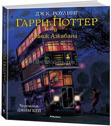 Гарри Поттер и узник Азкабана (с цветными иллюстрациями) / Джоан Роулинг / Махаон