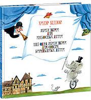 Книга зверей для несносных детей. Еще одна книга зверей для совсем никудышных детей - Хилэр Беллок