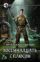 Восемнадцать с плюсом - Артем Каменистый (978-5-9922-2796-3)