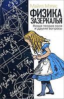 Физика зазеркалья. Новая теория поля и другие вопросы - Майлз Мэтис (978-5-386-10890-8)