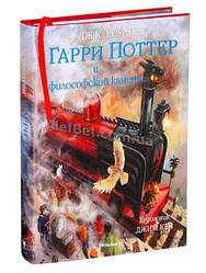 Гарри Поттер и Философский камень (с цветными иллюстрациями) / Джоан Роулинг / Махаон