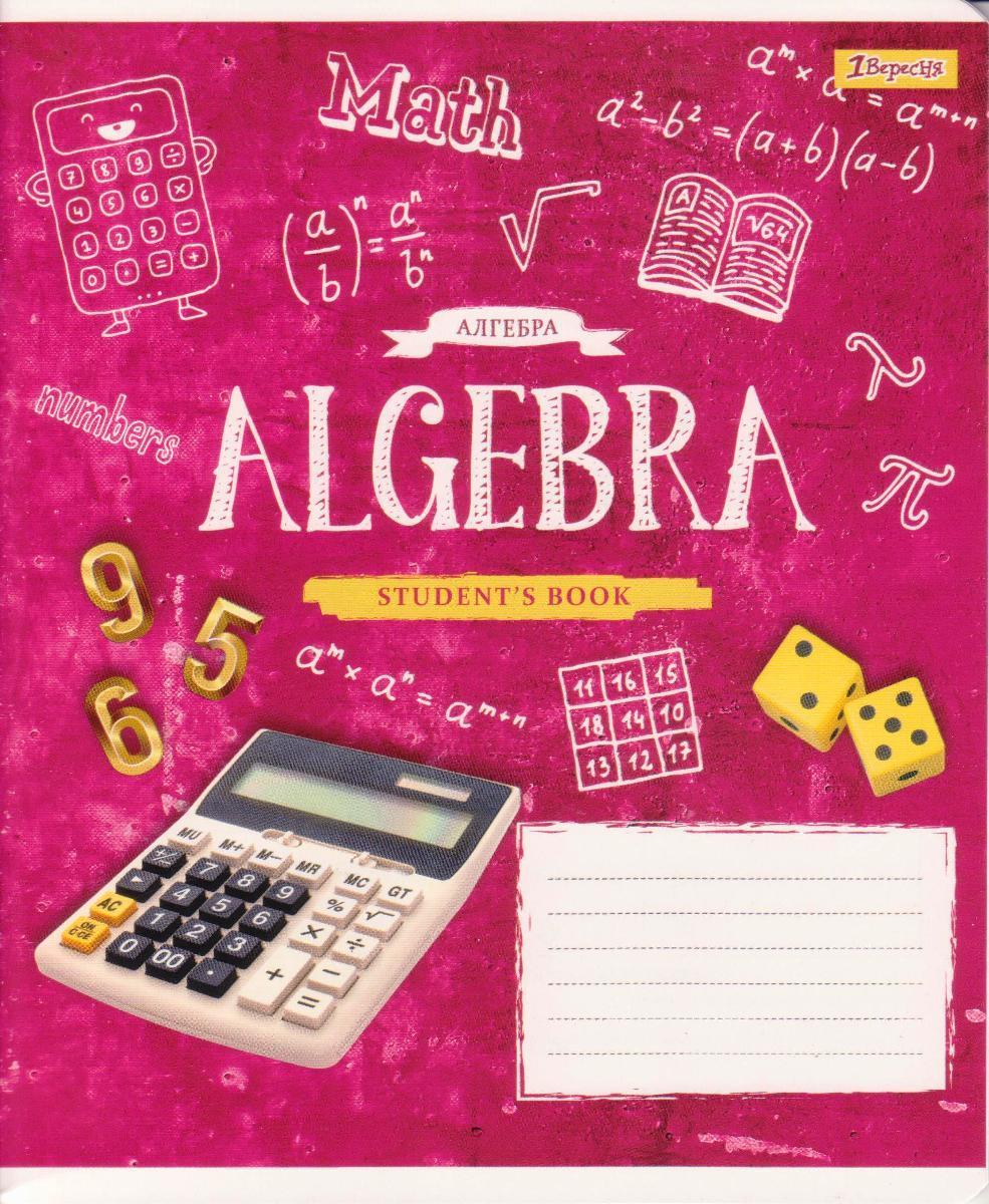 Зошит 48 арк. клітка Алгебра Chalky 763147
