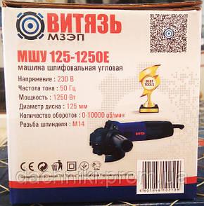 Болгарка ВИТЯЗЬ МШУ 125/1250Е з регулюванням обертів., фото 2
