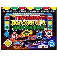 Игра 44 Правила дорожного движения