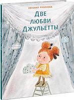 Две любви Джульетты - Евгения Русинова (978-5-4335-0719-7)