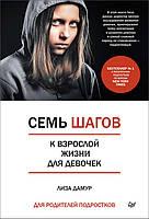 Семь шагов к взрослой жизни для девочек. Книга для родителей подростков - Лиза Дамур (978-5-4461-0936-4)