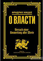 О власти  Фридрих Ницше