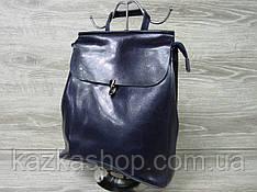 Женский рюкзак из натуральной кожи, 1 отдел на молнии, клапан, регулируемый ремень Синий