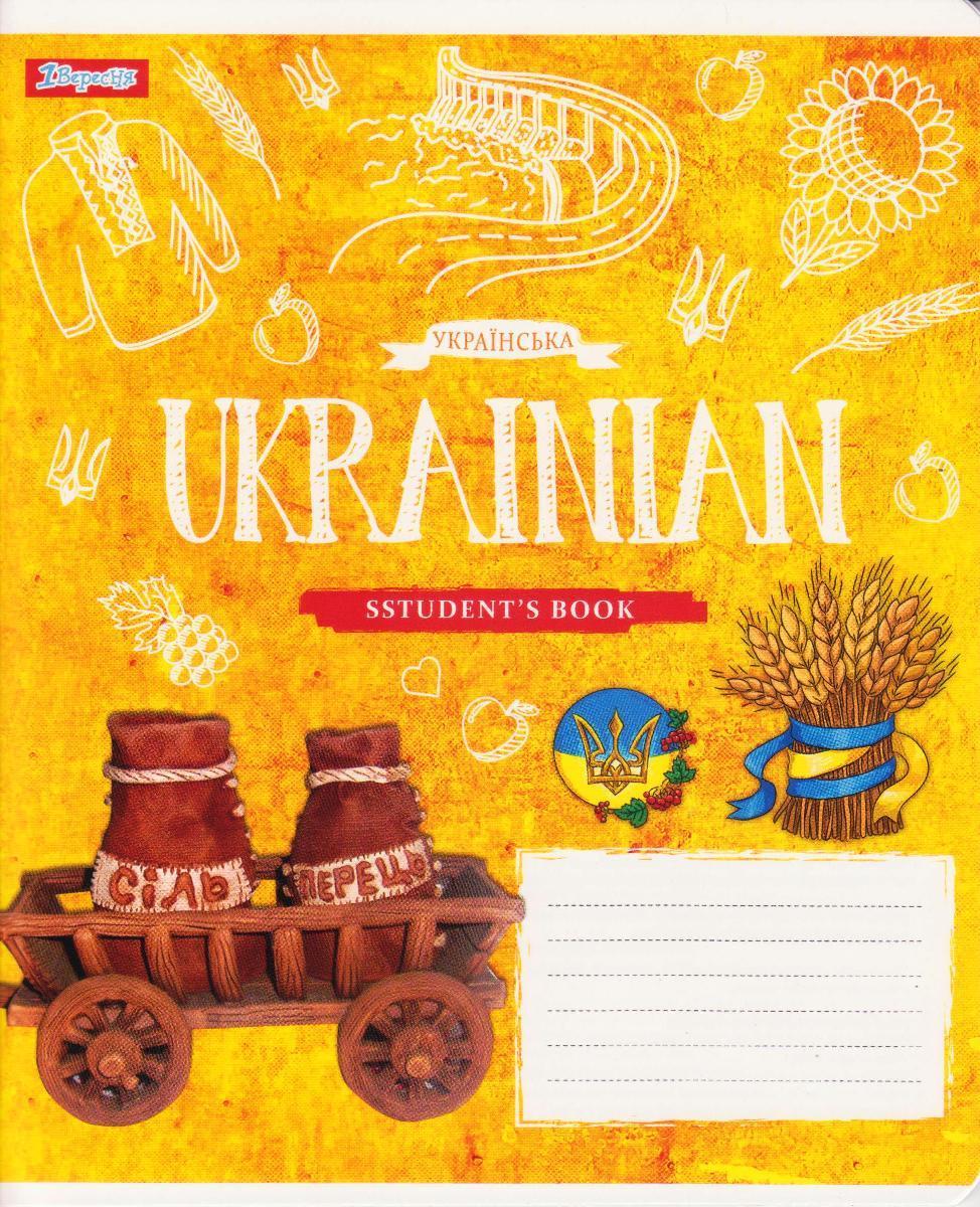 Тетрадь 48 л линия Українська мова Chalky 763161