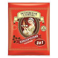 Кофейный напиток ПЕТРОВСКАЯ СЛОБОДА 3в1 Классический 25 х 20 г