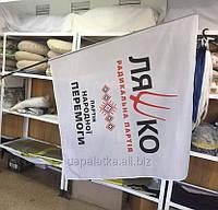 Флаг политический c логотипом 145х145 см