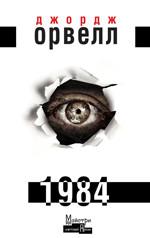 1984. Автор: Джордж Орвелл
