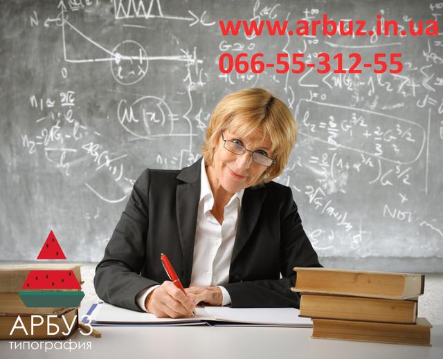 Услуги для преподавателей ВУЗов Днепр