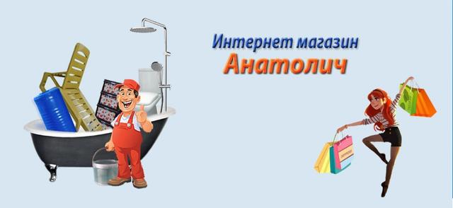 Анатолич
