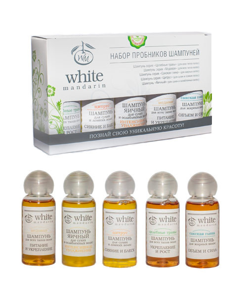 White Mandarin Набір пробників шампунів, 5 шт по 30 мл
