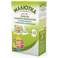 Молочная смесь Малютка с рисовой мукой Premium-2, 350 г